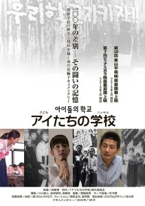 Aitachi no Gakko Film Poster