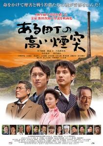 Aru machi no takai entotsu Film Poster