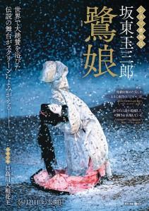 Bando Tamasaburo Sagi Musume Film Poster
