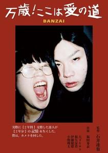 Banzai! Koko wa ai no michi Film Poster