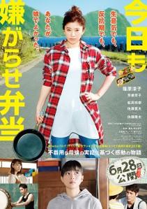 Bento Harassment Film Poster