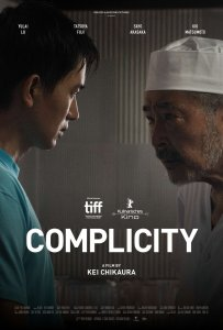Complicity Film Poster