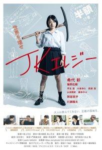 Demolition Girl Film Poster
