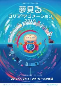 Dreaming Korea Animation Festival Poster