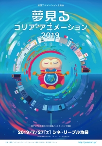 Dreaming Korea Animation Festival Poster