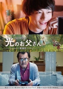 Final Fantasy XIV Dad of Light Film Poster