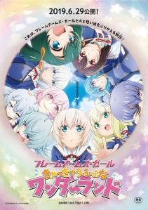 Frame Arms Girl Kyakkyau Fufu na Wonderland Film Poster