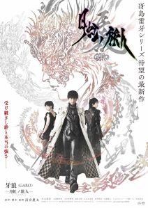 Garou Gekkou no Tabibito Film Poster