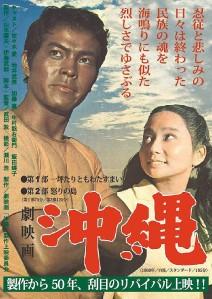 Gekieiga Okinawa Film Poster