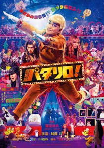Gekijouban Patalliro! Film Poster