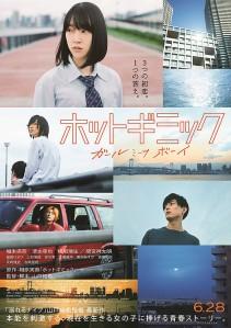 Hot Gimmick Girl Meets Boy Film Poster