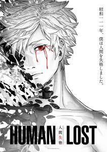 Human Lost Film Poster