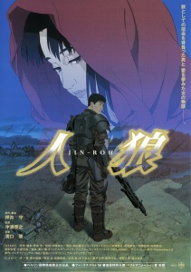 Jin-Roh-The-Wolf-Brigade Film Poster