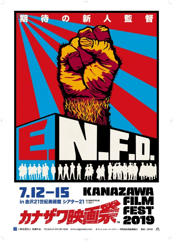 Kanazawa Film Festival 2019 Poster
