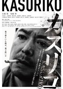Kasuriko Film Poster