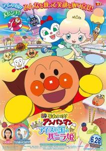 Let's go! Anpanman Sparkle! Princess Vanilla of the Land of Ice Cream Film Poster