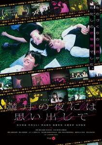 Mangetsu no yoru ni wa omoidashite Film Poster