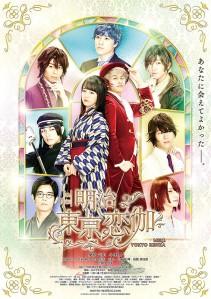 Meiji Tokyo Renka Film Poster