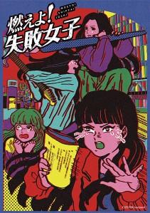 Moeyo! Shippai Joshi Film Poster