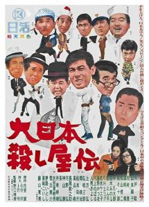 Murder Unincorporated Film Poster