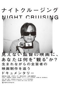 Night Cruising Film Poster