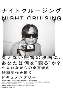 Night Cruising Film Poster