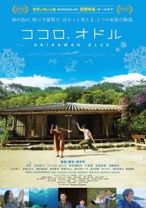 Okinawan Blue Film Poster