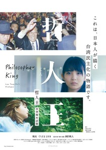 Philosopher King Lee Teng-Hui's Dialogue Film Poster