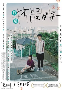 Rent A Friend Film Poster