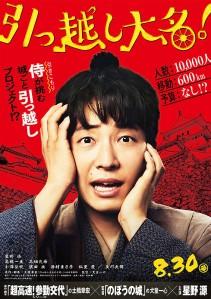 Samurai Shifters Film Poster