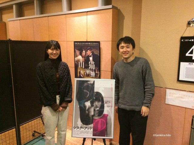 Takashi-Nishihara-and-ManamiUsamaru-OAFF19