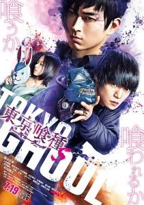 Tokyo Ghoul 'S' Film Poster