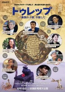 """Turep """"Kaiju no Kodomo"""" wo sagashite Film Poster"""