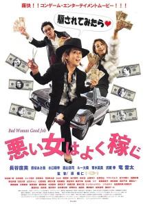 Warui onna wa yoku kasegu Film Poster