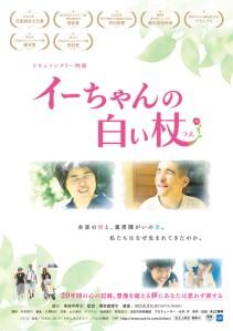 Yee-chan no shiroi tsue Film Poster