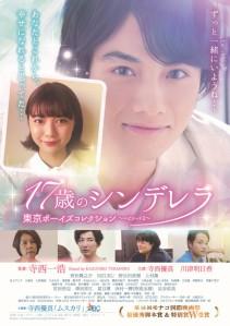 17-year-old Cinderella Tokyo Boys Collection Episode 2 Film Poster