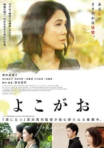 A Girl Missing Film Poster