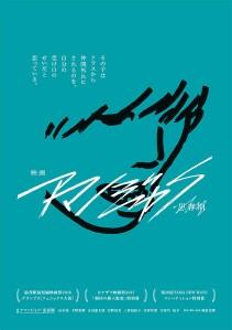 Amanojaku Shishunki Film Poster