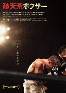 Brave Boxer Film Poster