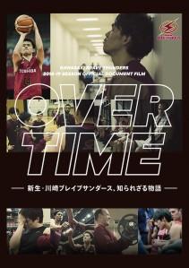 Ōvertime Kawasaki Brave Thunders 2018-19 Season Official Documentary Film Film Poster