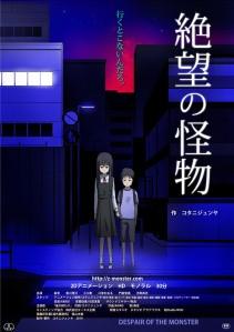 Despair of the Monster Film Poster