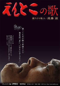 En to kono uta netakiri kajin endou shigeru Film Poster