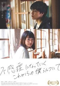 Fukansho ni natte iku korekara no bokura ni tsuite Film Poster