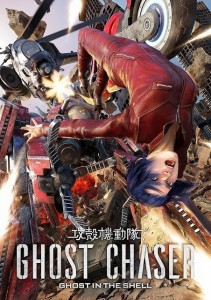 Ghost in the Shell Ghost Chaser Film Poster