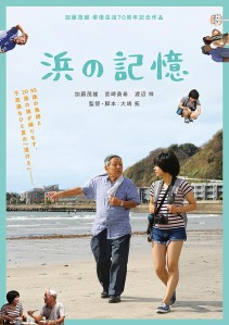 Hama no Kioku Film Poster