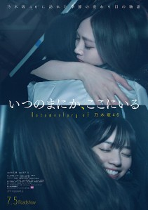 Itsu no manika koko ni iru Documentary of Nogizaka 46 Film Poster