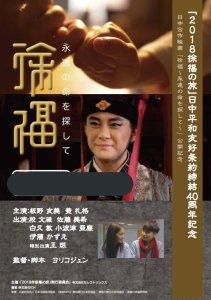 Jofuku eien no inochi o sagashite Film Poster