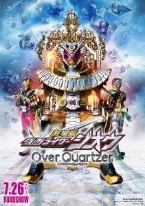 Kamen Rider Zi-O Over Quartzer Film Poster