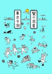 Kani no Wakusei Film Poster