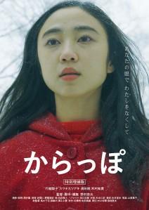 Karappo tokubetsu zoho-ban Film Poster